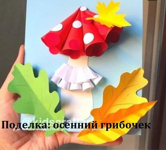 украшаем поделку осенними листочками из цветной плотной бумаги