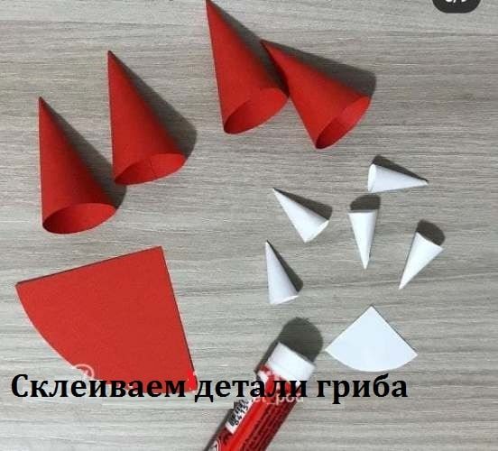 скручиваем конусом шляпку из красной бумаги