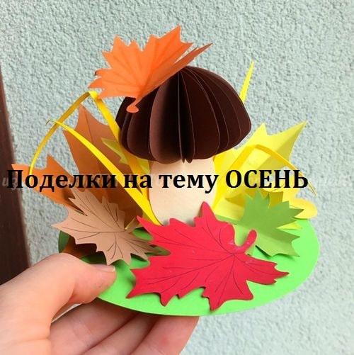 оригинальная поделка из цветной бумаги золотая осень