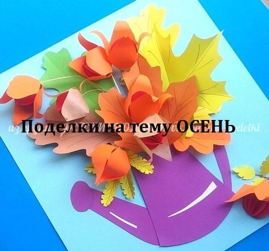 красивая и оригинальная аппликация из цветной бумаги лейка с листьями