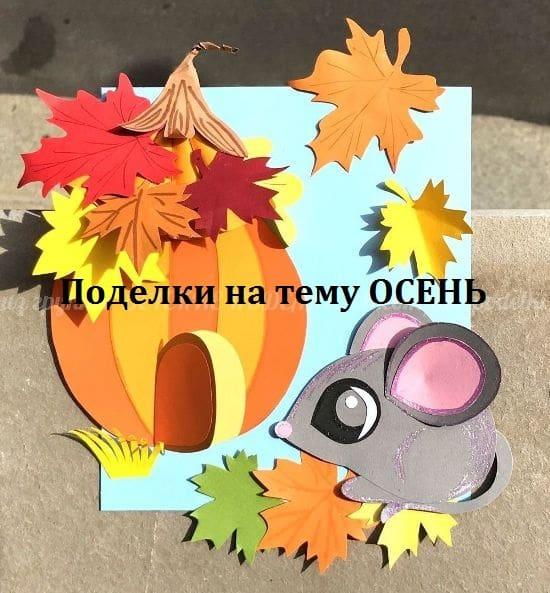 мышка и тыква - поделка из картона цветного