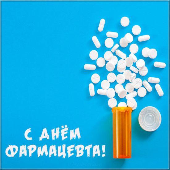 красивые картинки с всемирным днем фармацевта- скачать бесплатно