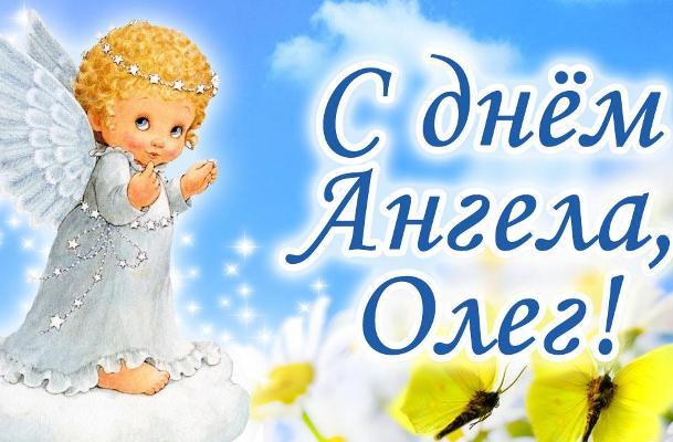 Прикольные поздравления с именинами Олега, Олег с днем ангела, красивые поздравления в стихах, открытки, картинки