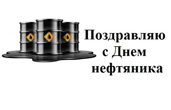 Самые лучшие поздравления с Днем нефтяника в прозе