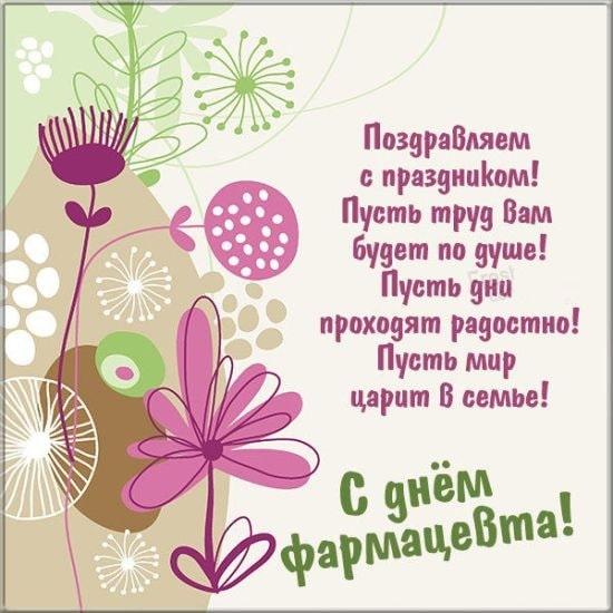 С Днем фармацевта Росси картинки и открытки