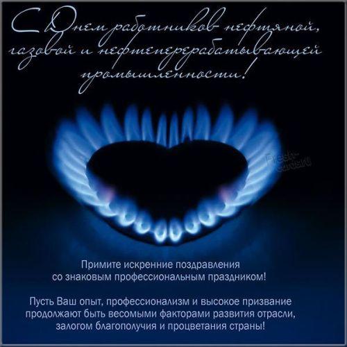 открытки с днем газовика коллегам прикольные поздравления