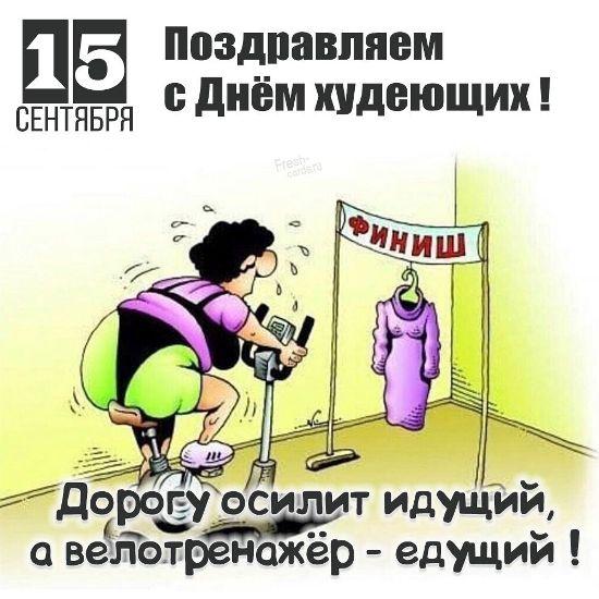 Смешные картинки про похудение с надписями