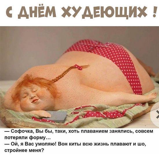Картинки с толстыми женщинами прикольные скачать