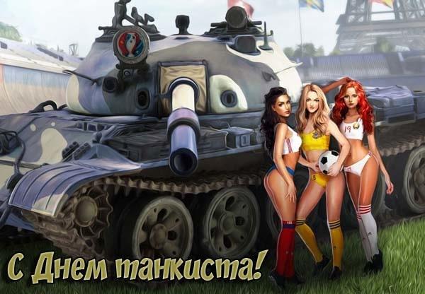 поздравления с днем танкиста прикольные открытки
