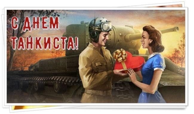 поздравления с днем танкиста прикольные короткие