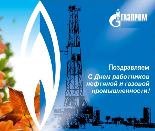 С Днем газовика газпром - прикольные картинки поздравления скачать бесплатно