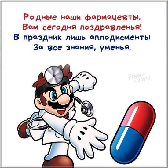 с днем фармацевтического работника картинки
