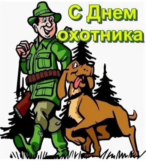 охотник и собака - картинки, открытки, фото, гиф