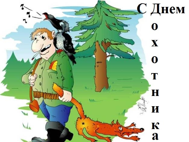 С днем охотника - прикольные поздравления