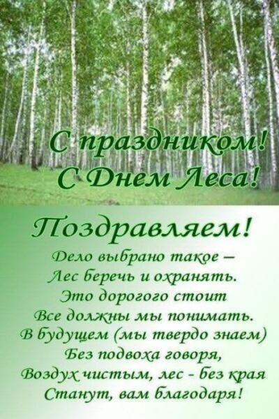 с днем работников леса картинки со стихами