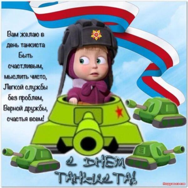 поздравление с днём танкиста прикольные поздравления в стихах