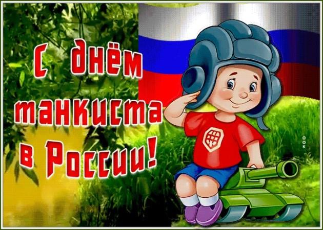 Самые прикольные картинки с Днем танкиста, картинки танкисту на праздник с юмором, шуточные, гиф, анимация, мерцающие, мужчине, любимому, скачать бесплатно