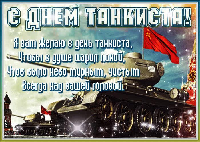 открытки с днем танкиста ссср