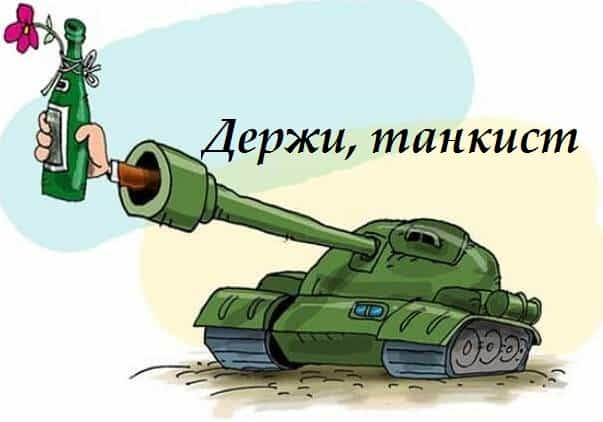 С Днем танкиста - прикольные поздравления в стихах