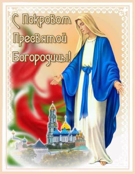 поздравление в день покрова пресвятой богородицы епископа