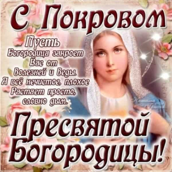 день святой богородицы