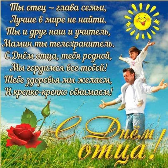 самые красивые поздравления с Днем отца России