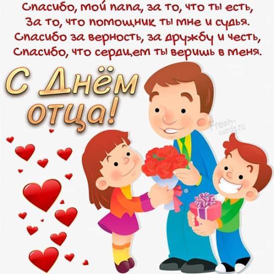 День отца России поздравления в стихах, стихи для детей 7 - 8 лет