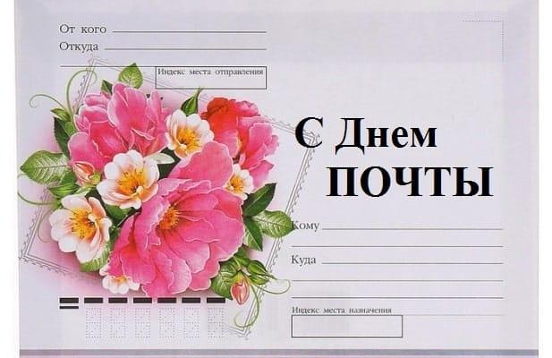 поздравления с всемирным днем почты - красивые, короткие, прикольные